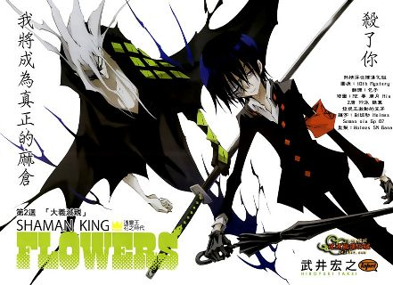 Shaman King Flowers Characters Wiki - Flowers Healthy