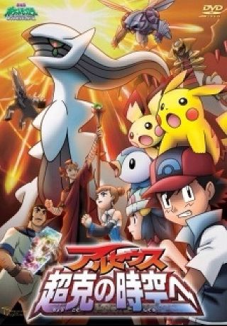Pokemon Arceus And The Jewel Of Life Wiki Anime Amino