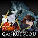 The Count of Monte Cristo: Gankutsuou | Wiki | Anime Amino