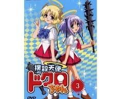 Dokuro-chan   Wiki   Anime Amino